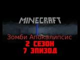 Minecraft сериал: Зомби апокалипсис 2 сезон - 7 эпизод