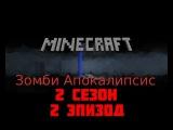 Minecraft сериал: Зомби апокалипсис 2 сезон - 2 эпизод