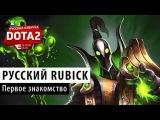 DOTA 2: Знакомство с русским Рубиком(пародия)