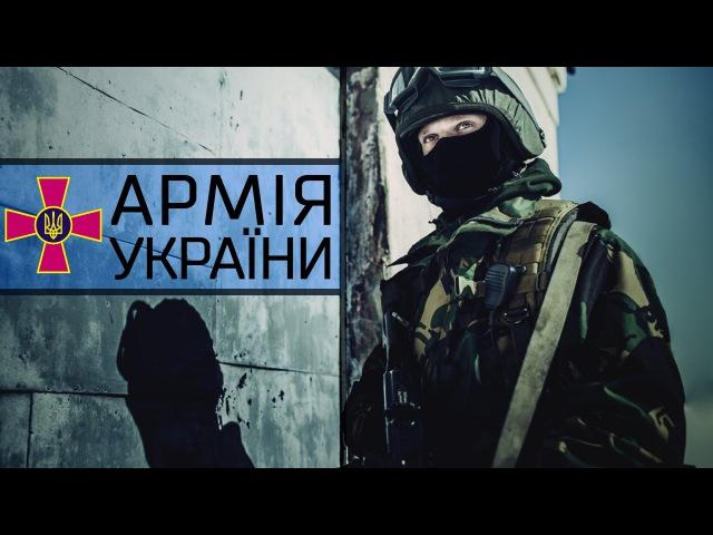 Армія України: Відродження / Army of Ukraine: Revival