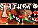 ТАНЦЫ ВИДЕО УРОКИ РАСТЯЖКА JUST GIVE DanceFit ТАНЦЫ ЗУМБА