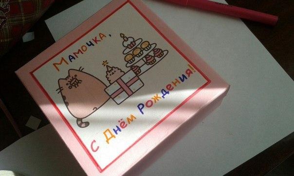 Подарок для мамы на день рождения картинки