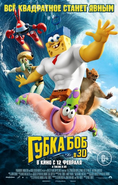 Губка Боб в 3D смотреть онлайн (2015) HDRip