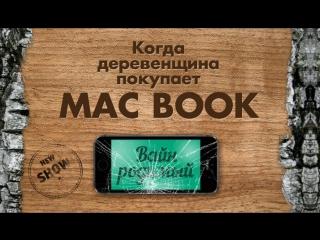 Вайн Родимый - Когда деревенщина покупает mac book