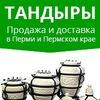 Тандыры в Перми в наличии   тандыр-пермь.рф