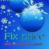 Fix Price Всё по одной цене! * ПЕРМЬ *