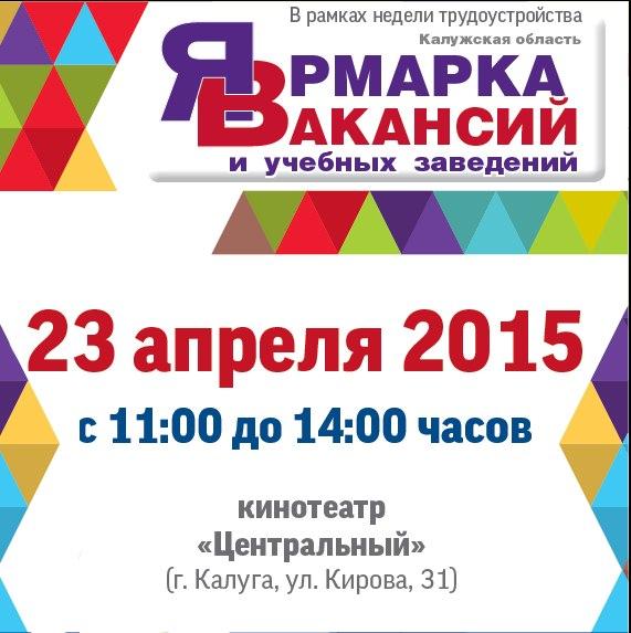 Афиша Калуга Ярмарка вакансий - 2015