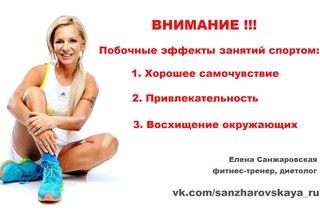 елена санжаровская как похудеть