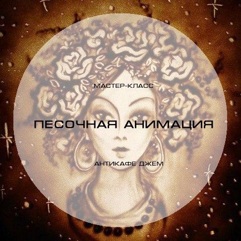 Афиша Улан-Удэ Песочная анимация / антикафе Джем