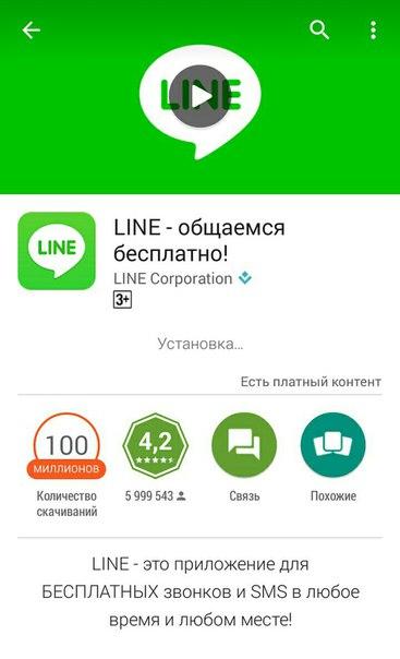 LINE - приложение-чат для коммуникации сопартийцев. GBosD1Y1djA