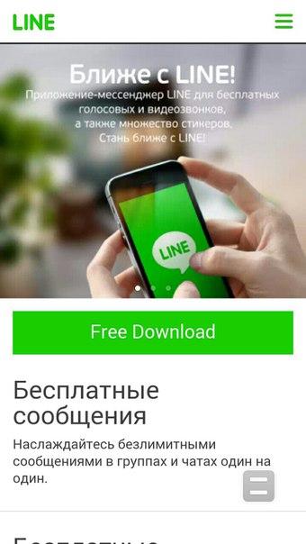 LINE - приложение-чат для коммуникации сопартийцев. Qdu3yQwim78