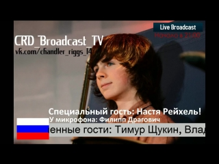 Трансляция с CyberGameTV 1