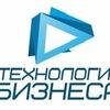 Технология бизнеса Томск