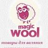 """Интернет-магазин шерсти для валяния """"Magic-Wool"""""""