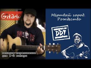 ДДТ - Мёртвый город. Рождество | мелодия на гитаре - Гитарин
