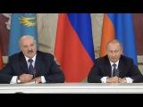 Лукашенко отжигает на пресс-конференции. Путин еле удержался от смеха
