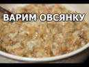 Как варить овсянку Приготовить геркулес легко от Ивана