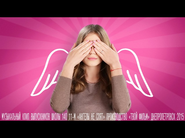 Выпускной клип 2015 Ангелы не спят Школа 140 11 М