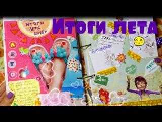 Идеи для личного дневника ♡ итоги лета / Мой личный дневник