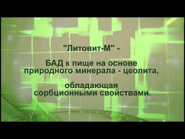 Литовит-М - природный энтеросорбент