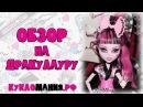 """Видео на куклу Дракулаура Монстр Хай (Monster High) """"Монстры по обмену"""" - Школа Монстров"""