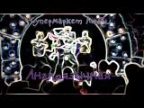 Супермаркет Любви - Англоязычная ft Елена Хульевна Санта Мария Герра