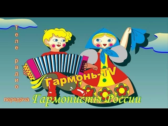 Гармонисты России Алексей Мазуров и Алексей Симонов специально для ГАРМОНЬ ТВ