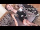 Чайный vlog#1 СМОТРЕТЬ ВСЕМ! Что со мной произошло и ГДЕ Я БЫЛА??!!! Новости!
