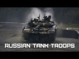 Танковые войска России • Russian Tank Troops