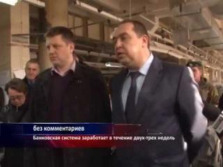 ЛНР: Банковская система заработает в течение трех недель 6.03.2015