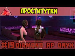 Diamond RP Onyx [#19] Проститутки [SAMP]