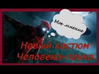 МОЕ МНЕНИЕ. Новый костюм Человека-Паука в кино!