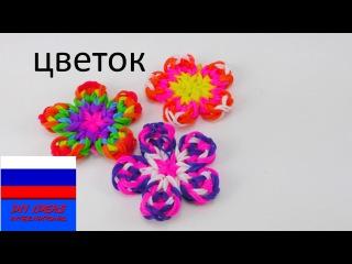 Брелок из резинок цветок с лепестками застежками без станка Rainbow Loom