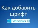 Как скачать и установить новый шрифт в windows 10