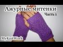 Вязание спицами Вяжем ажурные митенки Knitting fishnet fingerless gloves Часть 1