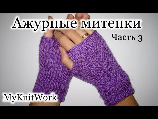 Вязание спицами Вяжем ажурные митенки Knitting fishnet fingerless gloves Часть 3