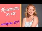 Prosti za vse film HD Russkie melodrami 2015 novinki kino smotret online