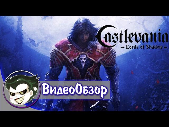 Castlevania: Lords Of Shadow - Обзор игры by Mr.Joker