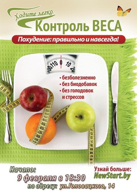 Как Сбросить Вес Раз И Навсегда. Правильное похудение раз и навсегда без вреда для здоровья