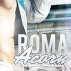 Рома Жёлудь | Roma Acorn