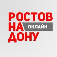Логотип Ростов-на-Дону / Онлайн