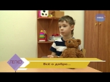 Дети рассказывают о добре, добрых поступках, добрых профессиях и великой силе добра!!!!!!!!!