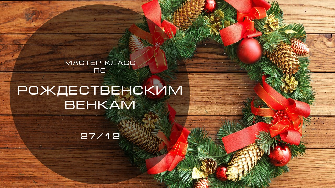 Афиша Улан-Удэ Создай свой Рождественский венок!