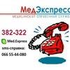 МедЭкспресс - аптечная справочная