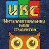 Клуб интеллектуалов ИРНИТУ (ИрГТУ)