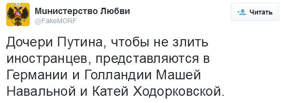 В 2014 году начался процесс завершения эры Путина, - западные СМИ - Цензор.НЕТ 1981