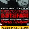 Многоточие в Казани 18.09.15 Руставели и Санчес.
