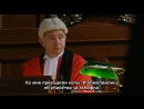 Судья Джон Дид/Judge John Deed/2 сезон 4 серия/Финал сезона/Русские субтитры Landau76