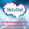 Footyball/Футибол - детский футбольный клуб