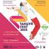 Благотворительный фестиваль «ТАНЦУЙ Fest-2015»